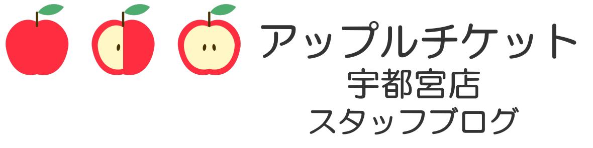 アップルチケット宇都宮 スタッフブログ